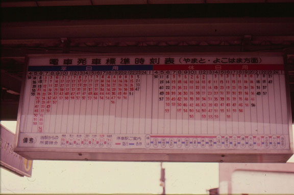 Japanese train schedule